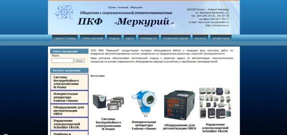 ПКФ Меркурий
