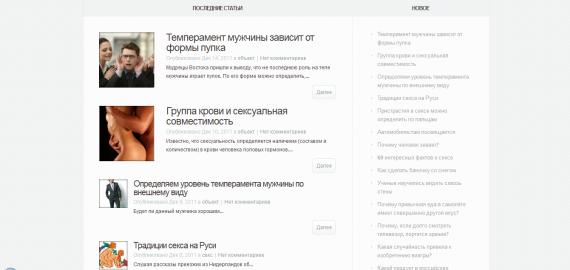 Интернет журнал СлонтТоп